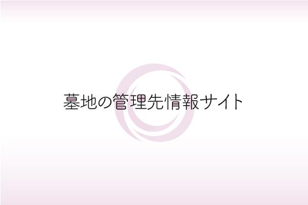 吉祥寺境内墓地 桜墓苑 / 池田市