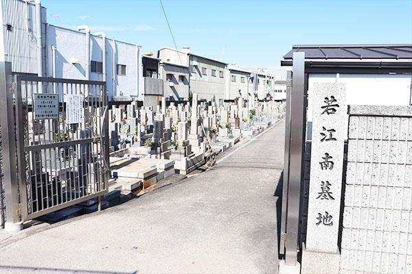 東大阪の若江南墓地